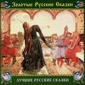 The Best Russian Fairy Tales Songs