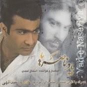 In Memory Of Naser Abdollahi (Yad-E Naseriya) Songs