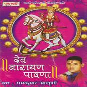 Dev Narayan Pawana Songs