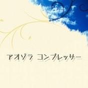 Aozora Compressor (Feat. Gumi) Songs