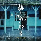 Rhythm of the Rain O.S.T. Songs