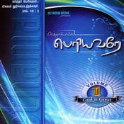 Periyavarae Songs