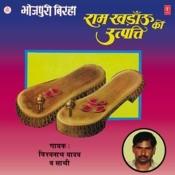 Ram Khadaun Ki Utpati Songs