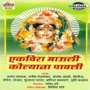 Ekveera Mauli Kolyana Pavali Songs