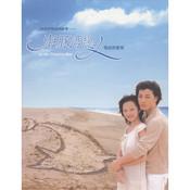 Hai Tun Wan Lian Ren Songs