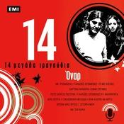 14 Megala Tragoudia - Onar Songs
