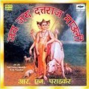 Jai Jai Dattaraj Maauli R N Paradkar Songs