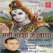 Mani Maheshan Je Jana Songs