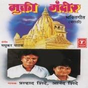 Mukti Mandir(Bhakti Geete) Songs