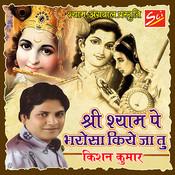 Shyam Sambhalo Song