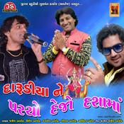 Maa No Divaso Aayo Song