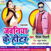 Chadhal Jawani Ba Song
