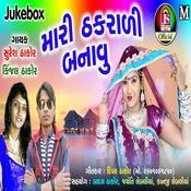 Mari Thakrari Banau Songs