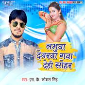Labhua Devrwa Gawa Dehi Sohar Song