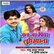 Pyar Wala Kodani Song