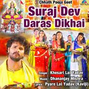 Suraj Dev Daras Dikhai Dhananjay Mishra Full Mp3 Song