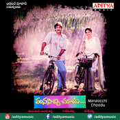 Manasicchi Choodu Songs