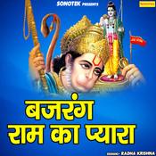 Bajrang Ram Ka Pyara Song