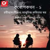 Brishtir Mon Kharap Nibiro Bedonate Song