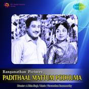 Padithaal Mattum Pothuma Tml Songs