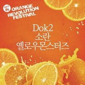 Orange Revolution Festival Part 4 Songs