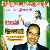 Christian Religious   Discourse Vol -1 Songs