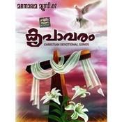 Kripavaram Songs