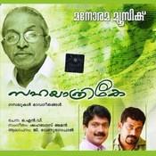 Sahayatrike Songs