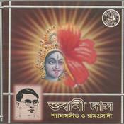 Bhabani Das-Shymasangeet O Ramprasadi Songs