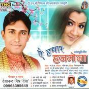 Aye Hamaar Hajmola Songs