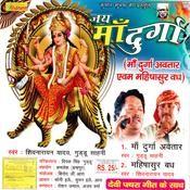 Jai Maa Durga Songs