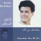 Salamtak Min El Ah Songs