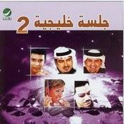 Jalsah Khalijiah 2 Songs