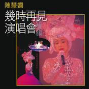 K2HD Ji Shi Zai Jian Yan Chang Hui Songs