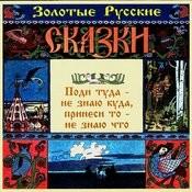 Golden Russian Tales. Podi Tuda, Ne Znaju Kuda, Prinesi To - Ne Znaju Chto Songs