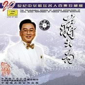 Anthology Of Vocal Music By Chinese Musicians Songs
