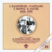 S.Kalogeridis-N.Harhalis-G.Mavros-K.Naftis 1920-1955 Songs