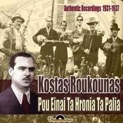 Pou Einai Ta Hronia Ta Palia: Authentic Recordings 1931-1937 Songs