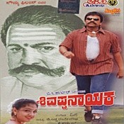 Shivappa Nayaka Songs
