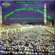 Dhoom Macha Do Aamad Ki Songs