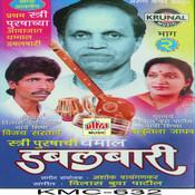 Stree Purushachi Dhamal Doublebari - 2 Songs
