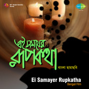 Ei Samayer Rupkatha Songs