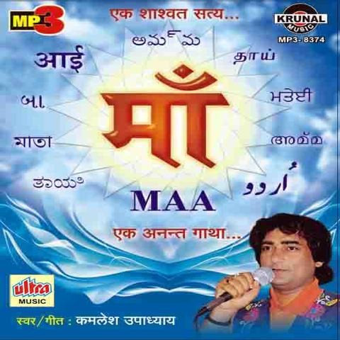 Is duniya me maat pita se duja bada na koi part 1 mp3 song for Koi phool na khilta song download