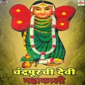 Chandrapurchi Devi Mahakali (Marathi Film) Songs