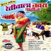 Retiwala Navra Pahije-Full Song Songs