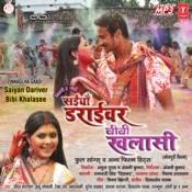 Jinagi Ha Gaadi Saiyan Driver Bibi Khalaasi Songs