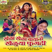 Khela Khela Bayano Kheluya Fugadi Songs