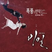Drama Secret OST, Pt. 7 Songs