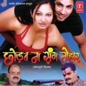 Chhodab Na Sang Tohaar Songs