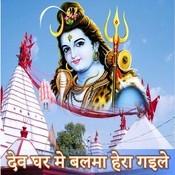 Dev Ghar Mai Balma Hera Gaiale Songs